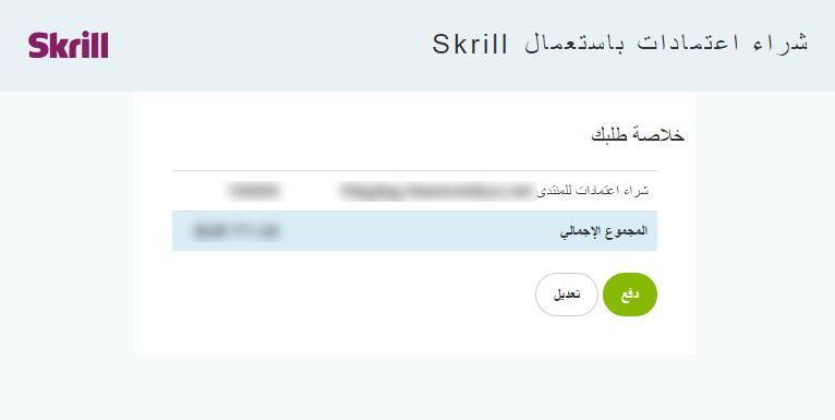 كيفية استعمال Skrill لشراء الاعتمادات 123510