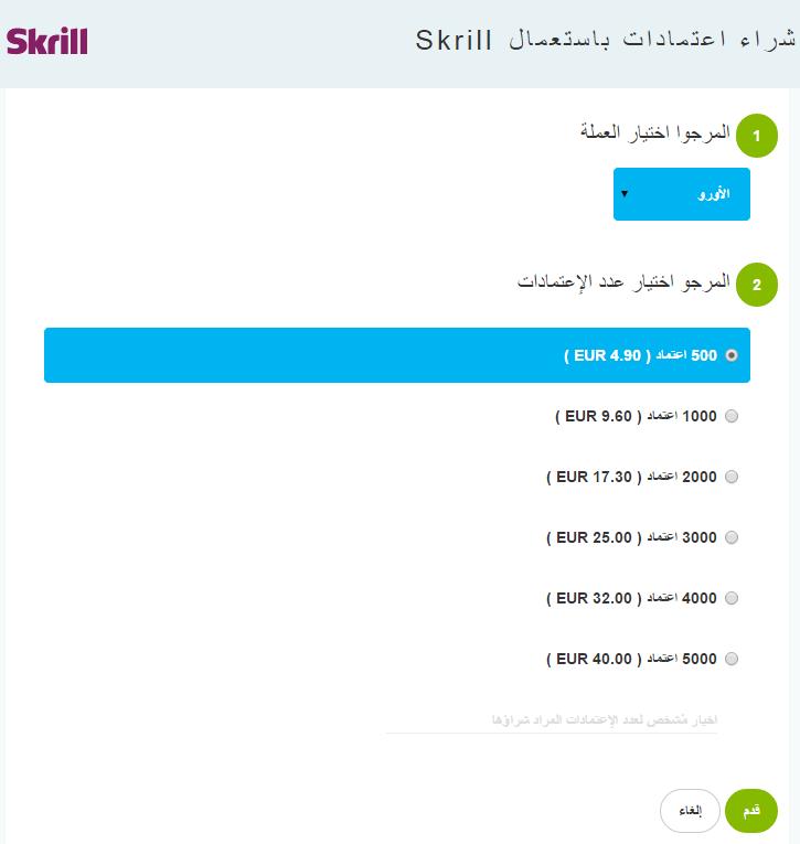 كيفية استعمال Skrill لشراء الاعتمادات 12411