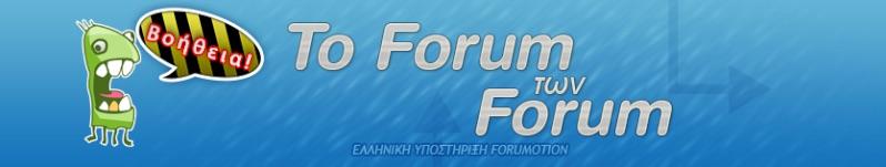 Ελληνική Υποστήριξη Forumotion