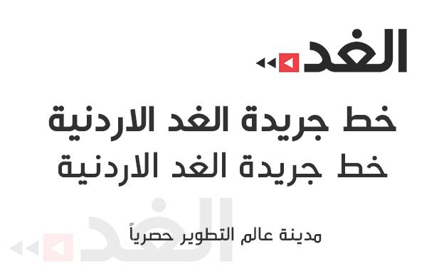 خط جريدة الغد الاحترافي حصريا على الابداع العربي [ فخامة نادرة | مزيج من الشموخ بقطرة تواضع ] Al-gha10