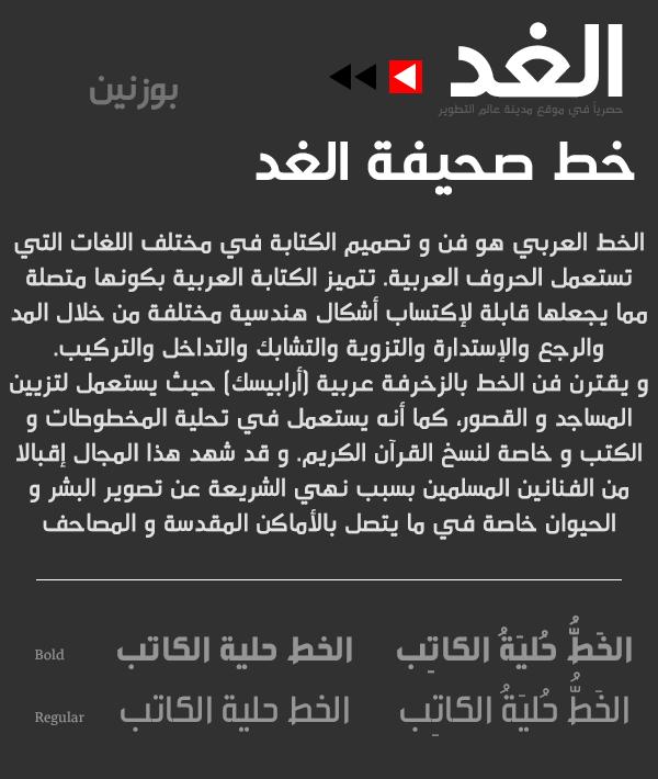 خط جريدة الغد الاحترافي حصريا على الابداع العربي [ فخامة نادرة | مزيج من الشموخ بقطرة تواضع ] Al-gha11
