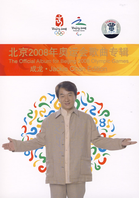 2008 - The Official Album For Beijing 2008 Olympic Games - Jackie Chan Edition Padryo20