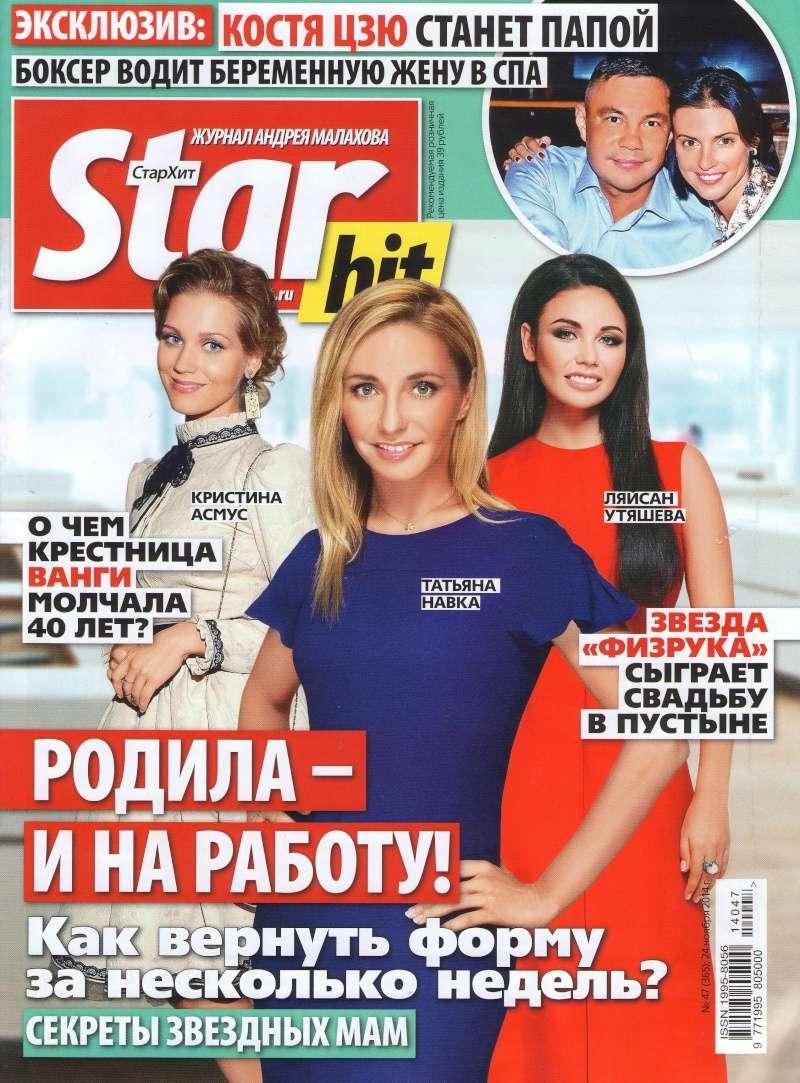 Татьяна Навка. Пресса Ou47_310