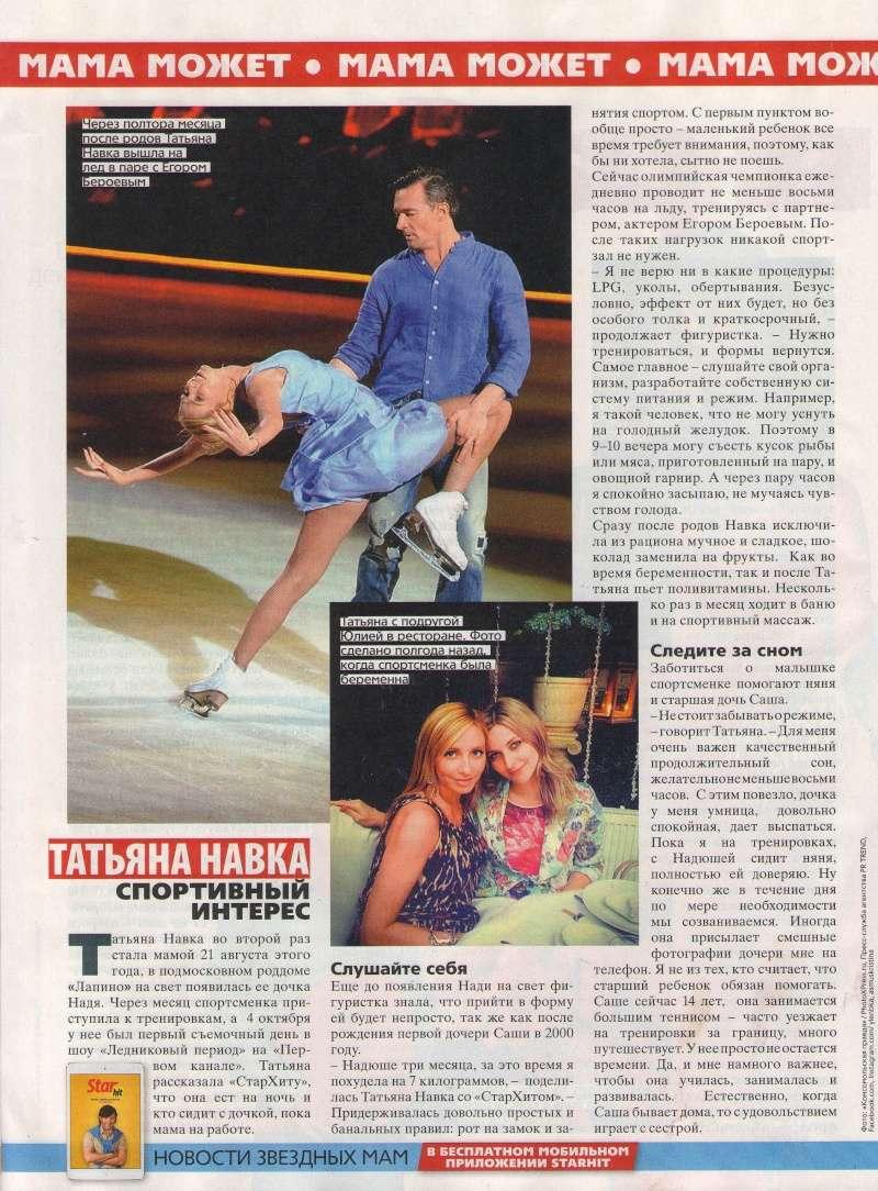 Татьяна Навка. Пресса Ou47_311