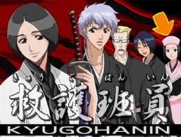 [Bleach] Kyugohanin 216