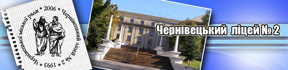 Форум Чернівецького ліцею № 2