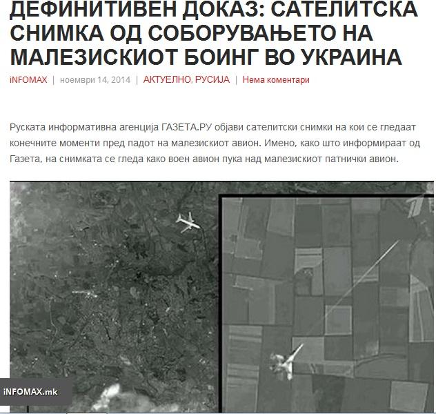 Кој го собори малезискиот авион над Украина? Avio_k10