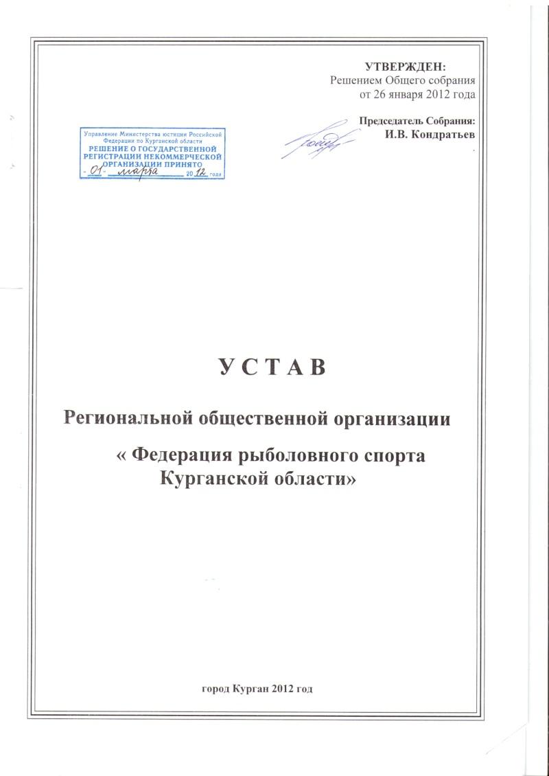 """Устав  и регистрационные документы РОО """"ФРСКО"""". Docume12"""