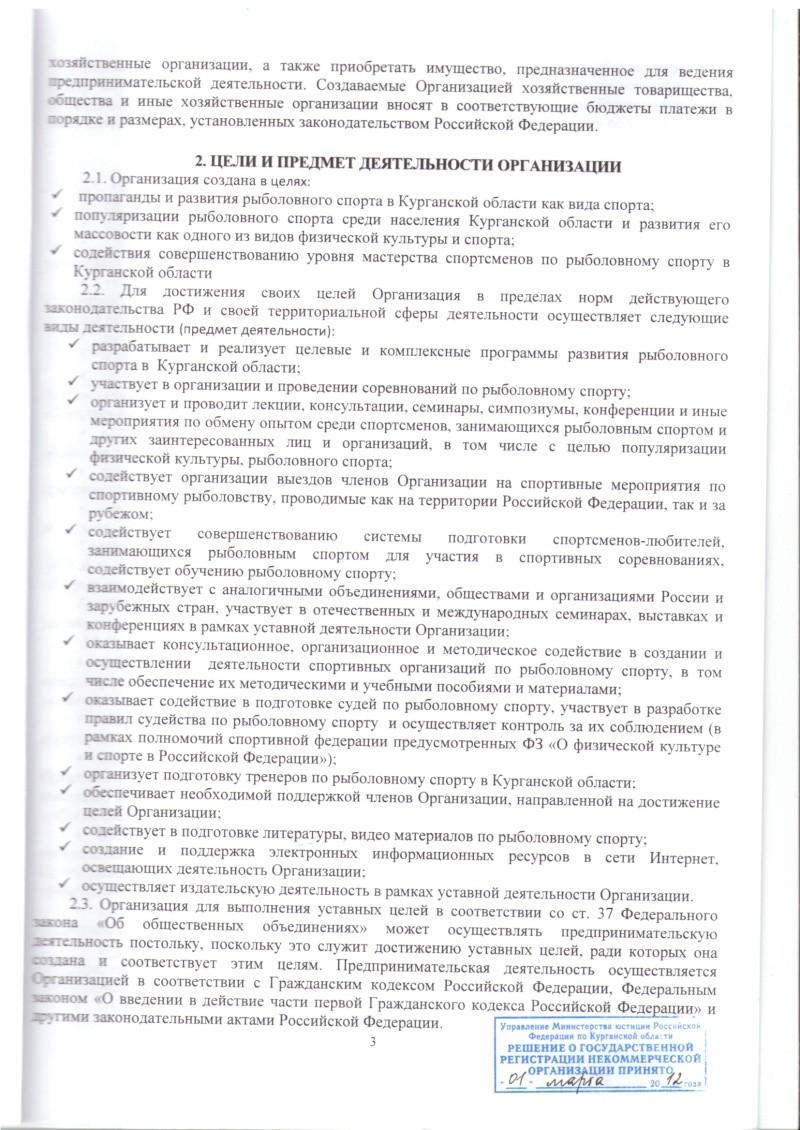 """Устав  и регистрационные документы РОО """"ФРСКО"""". Docume13"""