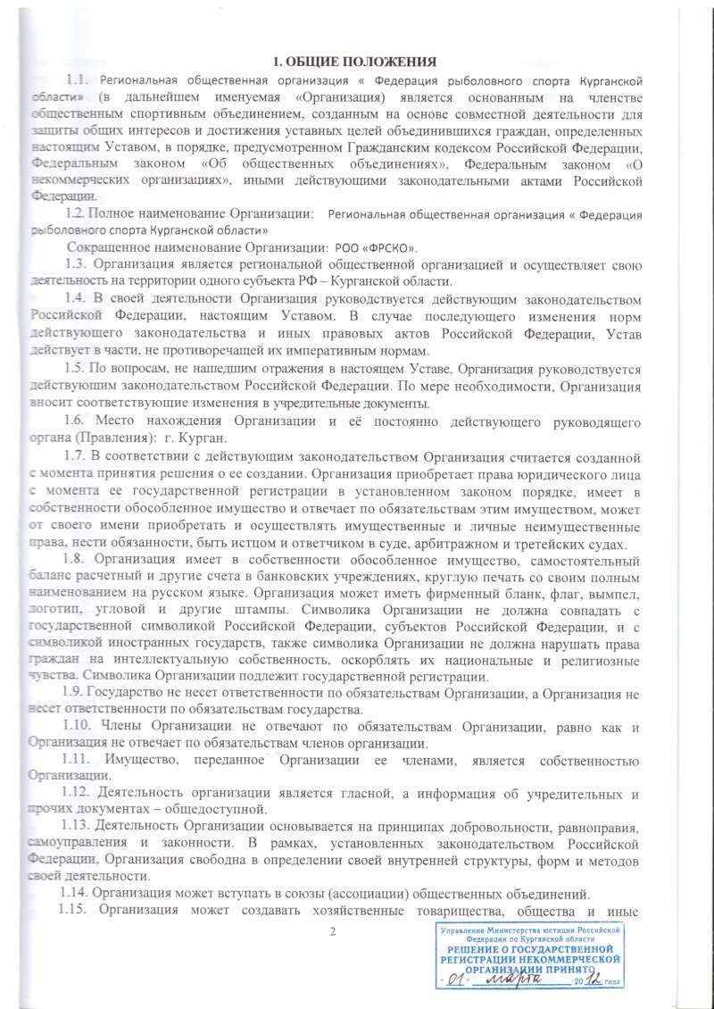 """Устав  и регистрационные документы РОО """"ФРСКО"""". Docume14"""