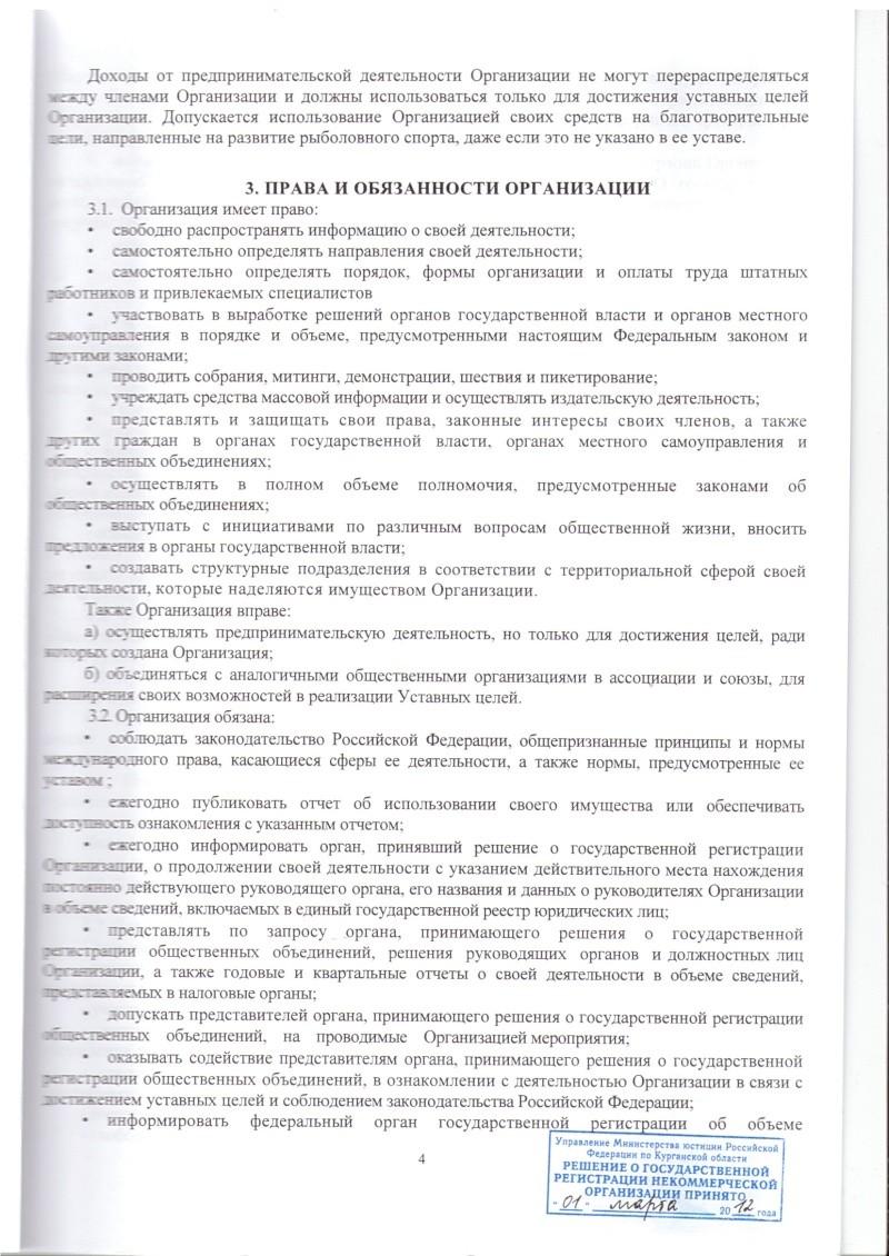 """Устав  и регистрационные документы РОО """"ФРСКО"""". Docume15"""