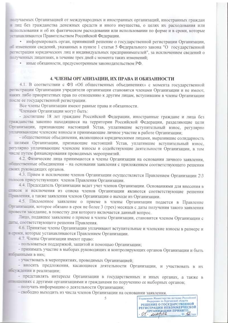 """Устав  и регистрационные документы РОО """"ФРСКО"""". Docume16"""