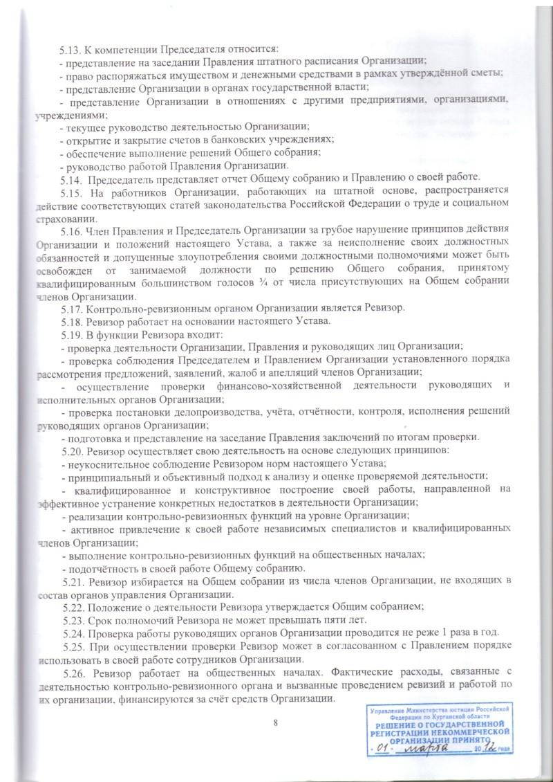 """Устав  и регистрационные документы РОО """"ФРСКО"""". Docume17"""