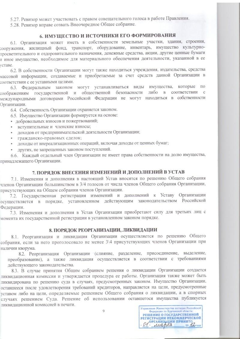 """Устав  и регистрационные документы РОО """"ФРСКО"""". Docume18"""