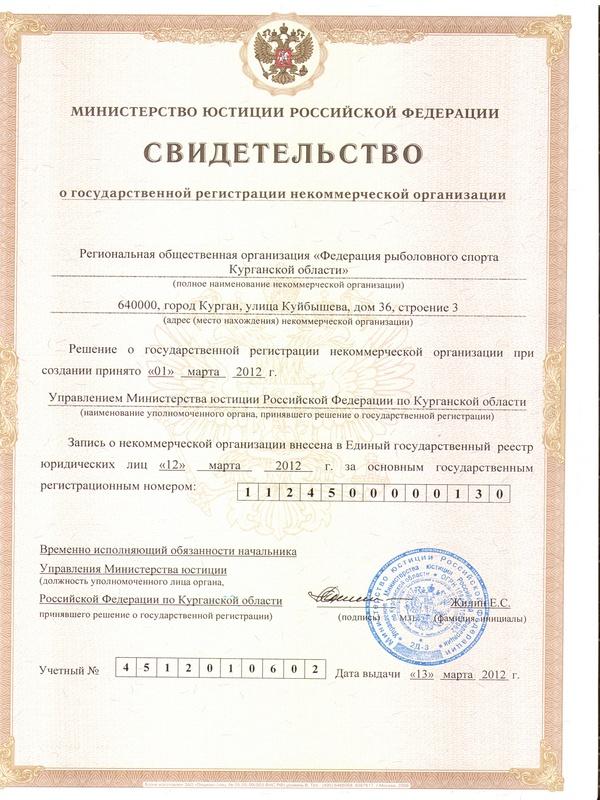 """Устав  и регистрационные документы РОО """"ФРСКО"""". Docume20"""