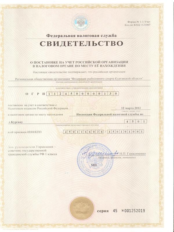 """Устав  и регистрационные документы РОО """"ФРСКО"""". Docume21"""