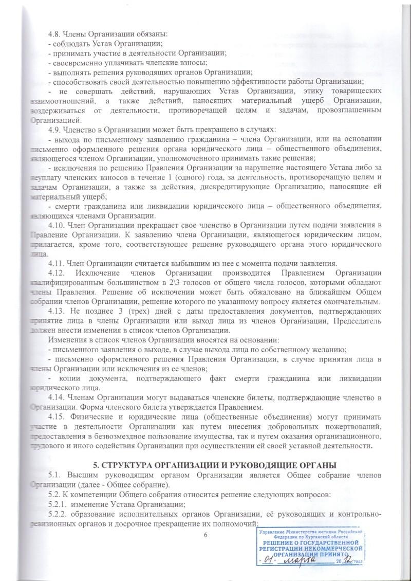"""Устав  и регистрационные документы РОО """"ФРСКО"""". Docume22"""