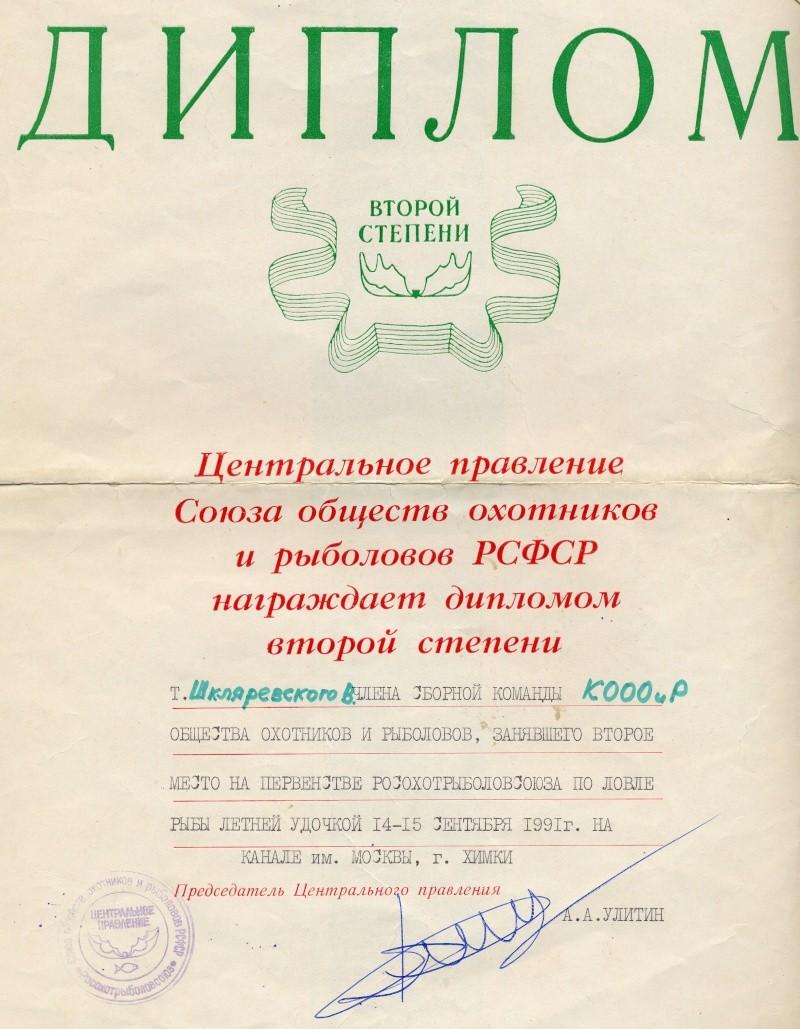 Фотоархив Виктора Шкляревского. File0016