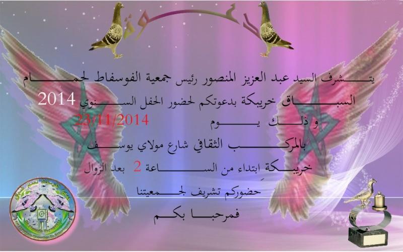دعوة لحضورحفل جمعية الفوسفاط خريبكة Invi10