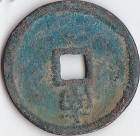 faux modernes - monnaies chinoises Img_0041