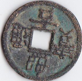 faux modernes - monnaies chinoises Img_0042