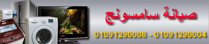 صيانة سامسونج غسالات فى مصر صيانة ثلاجات سامسونج