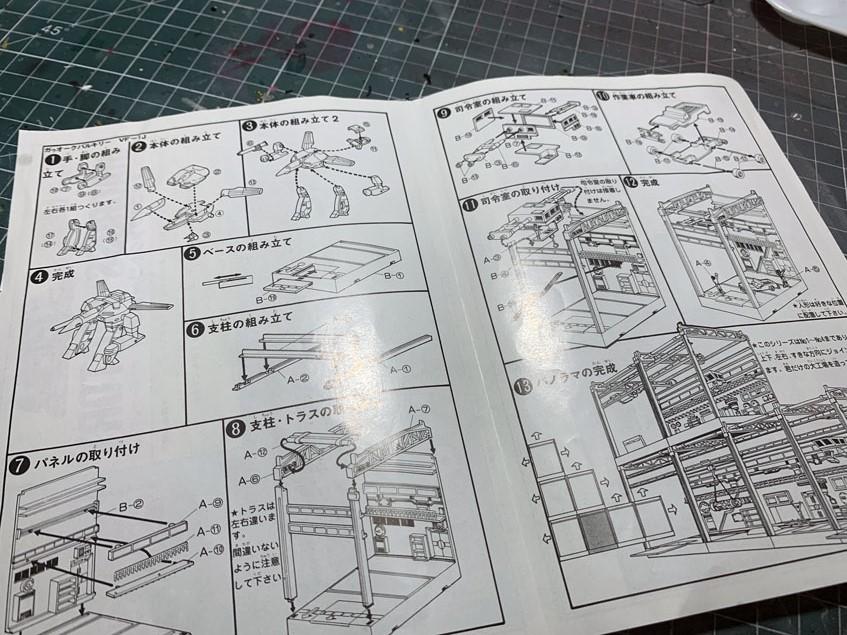 Diorama vintage Macross Factory 04 Img_7033