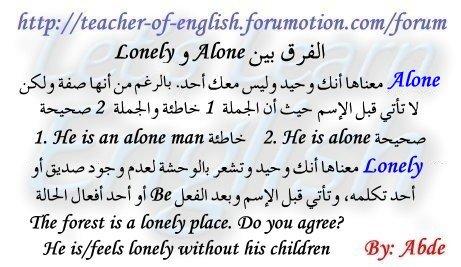 Lonely و Alone الفرق بين 110