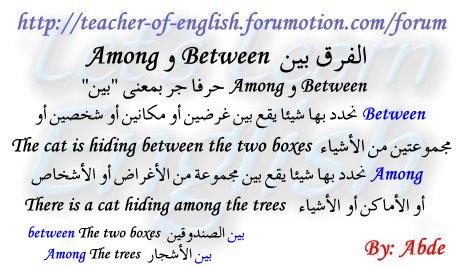 Among و Between الفرق بين Betwee10