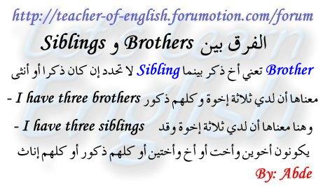 Siblings و Brothers الفرق بين Brothe10