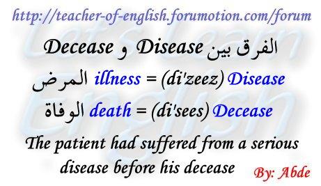 Decease و Disease الفرق بين Deseas10