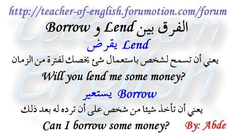 Borrow و Lend الفرق بين Lend10