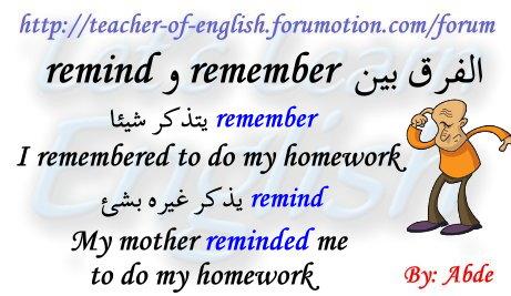 Remind و Remember الفرق بين Rememb10