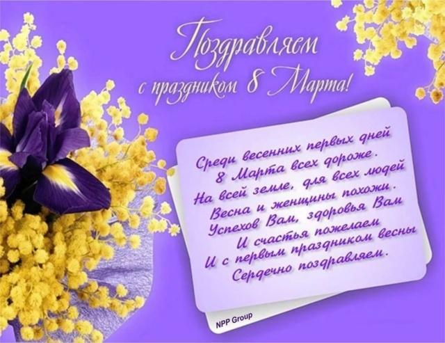 Поздравления и пожелания - Страница 4 3046ba11