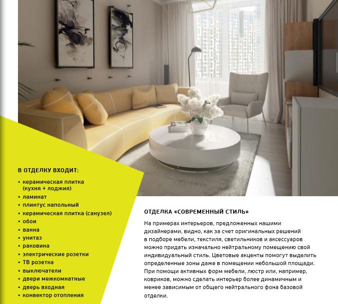 """ЖК """"Летний сад"""" - подробное описание квартир с отделкой от застройщика 310"""