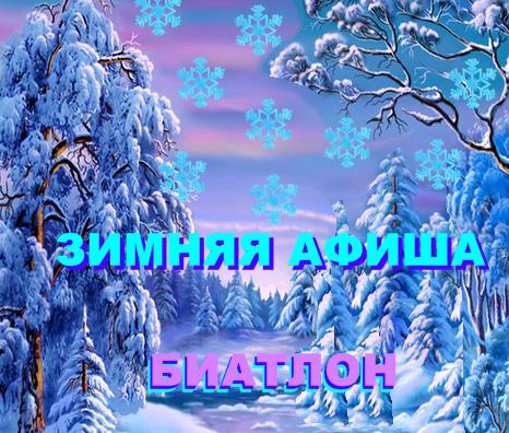 ЗИМНЯЯ АФИША / Биатлон Ao13