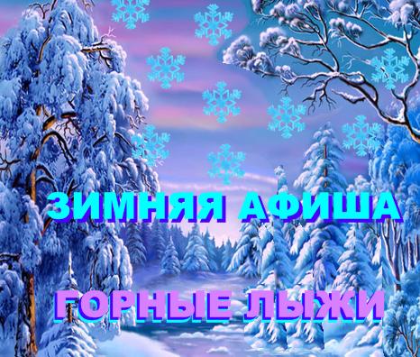 ЗИМНЯЯ АФИША / Горные лыжи Ao_o10