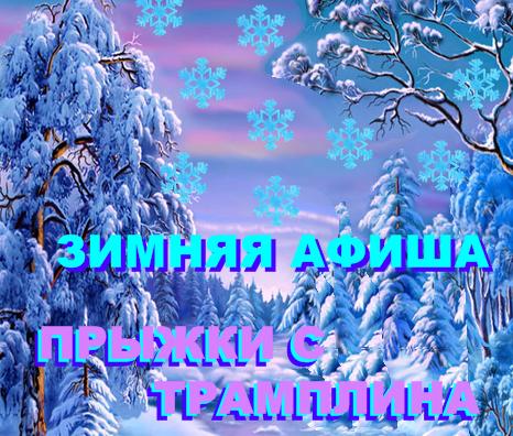 ЗИМНЯЯ АФИША / Прыжки с трамплина Eo10