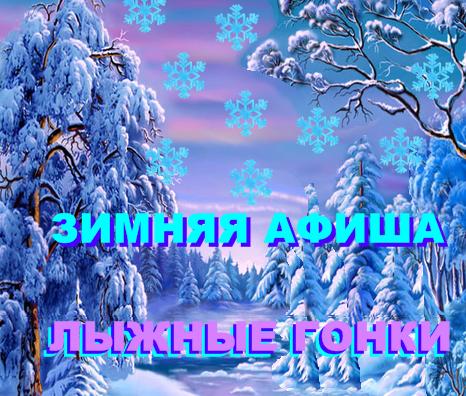 ЗИМНЯЯ АФИША / Лыжные гонки O21