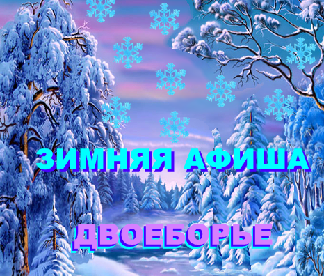 ЗИМНЯЯ АФИША / Двоеборье Snzeyz10