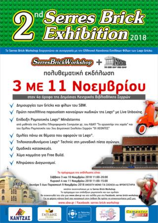 2η Serres Brick Exhibition 3-11 Nοεμβρίου 2018 Afisa_11