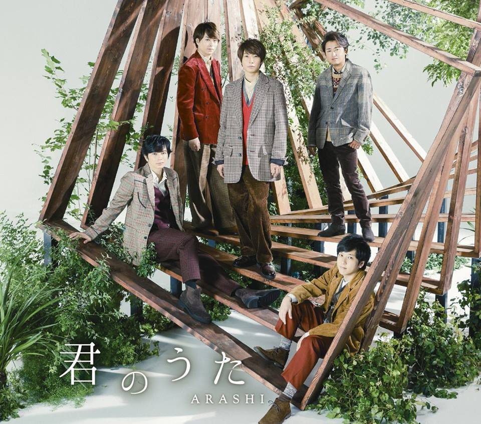 "Prochain single Arashi ""Kimi no uta"" Album_12"