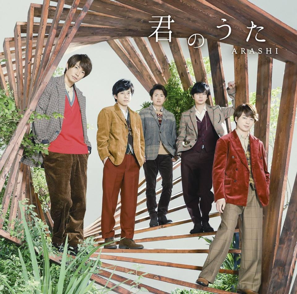 "Prochain single Arashi ""Kimi no uta"" Couver10"