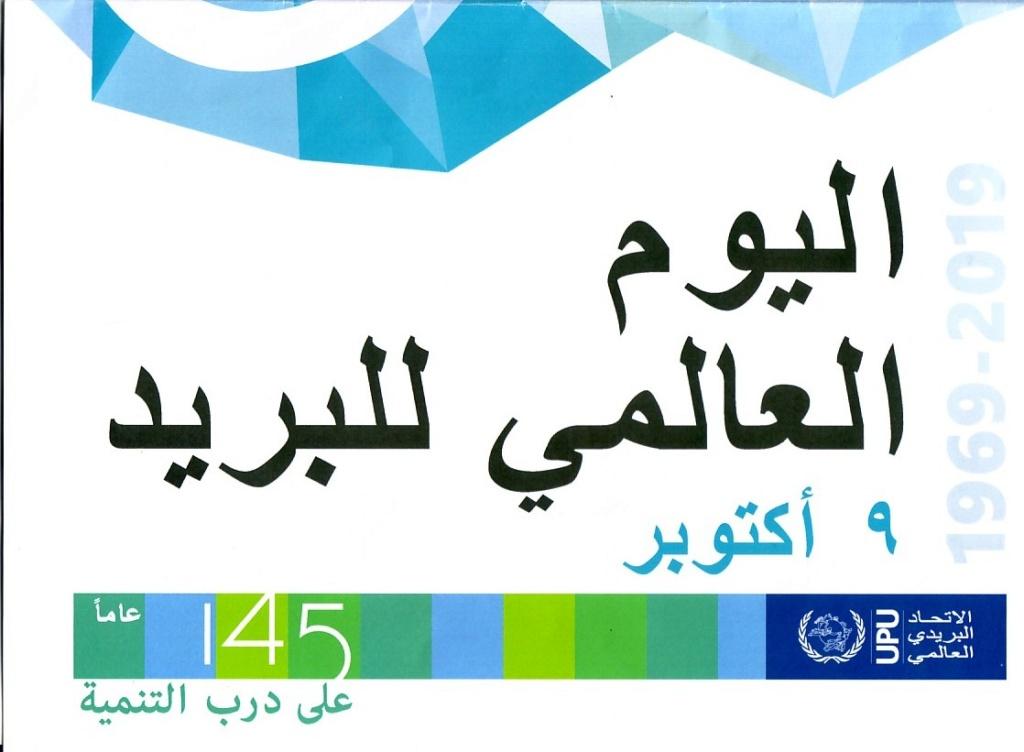 Journée mondiale de la poste et 145e anniversaire de l'UPU. Sans_124