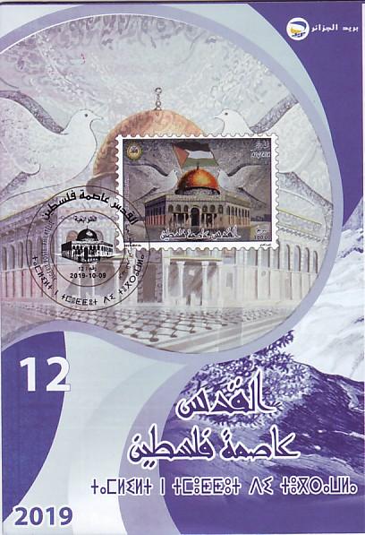 Emission  N° 12/2019  Al Qods capitale de la Palestine. Sans_131