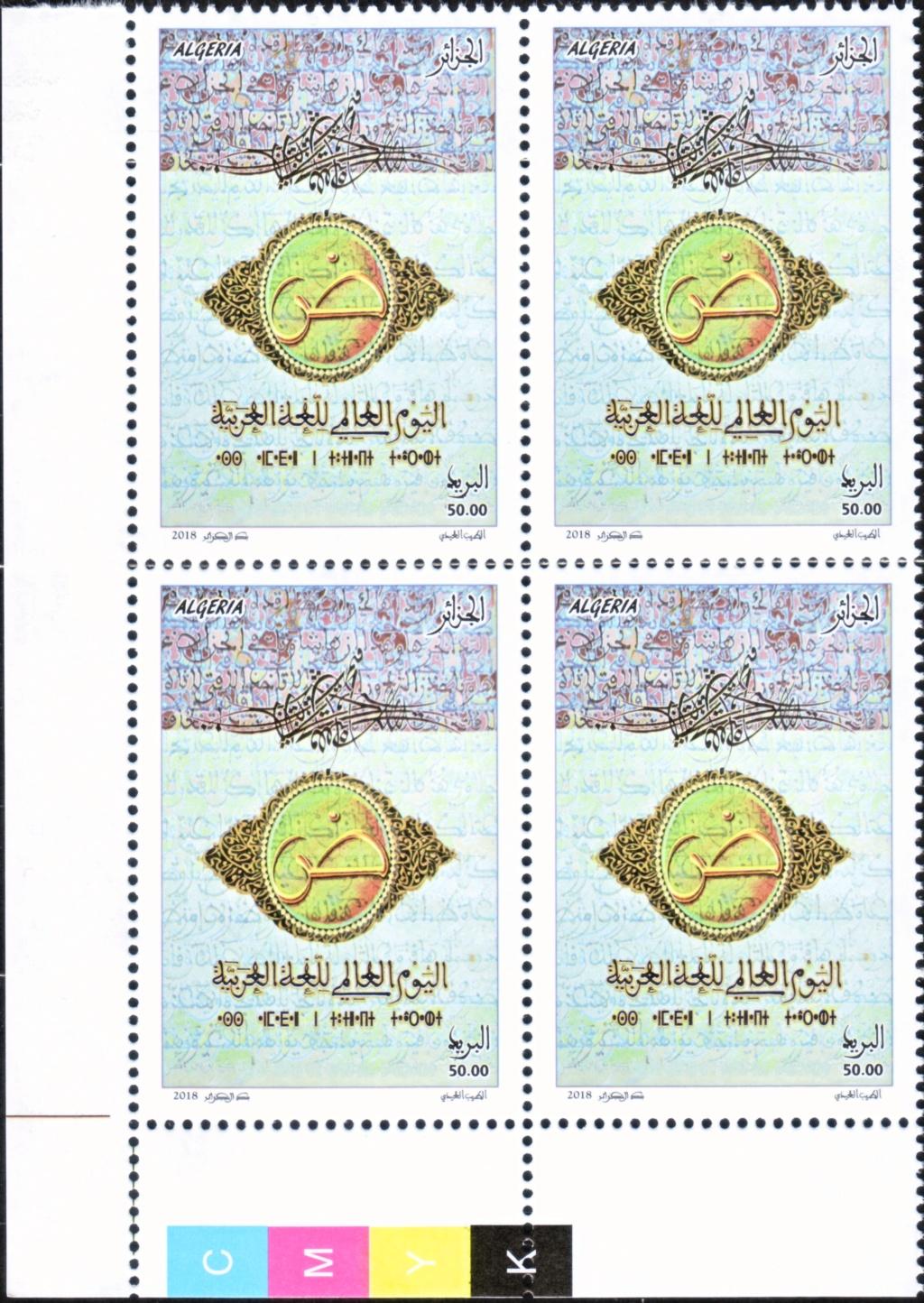 26/2018 : Journée Mondiale de la langue Arabe Sans_t39