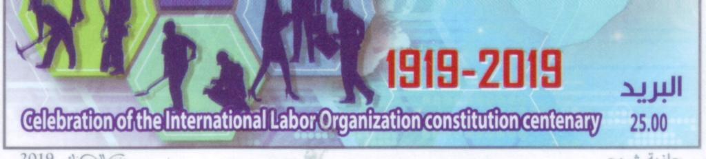 Annonce : Retrait du timbre de l'Organisation du travail Sans_t93