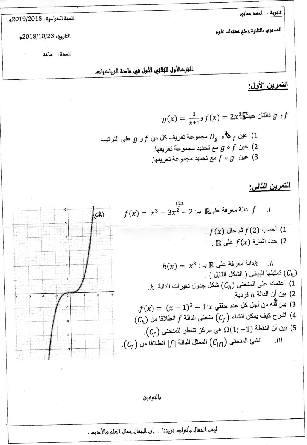 الفرض الاول للفصل الول رياضيات علوم تجريبية Img00111