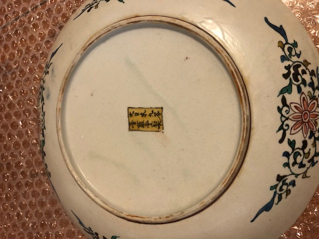 Chinese hand painted plate 19th century ?  P214