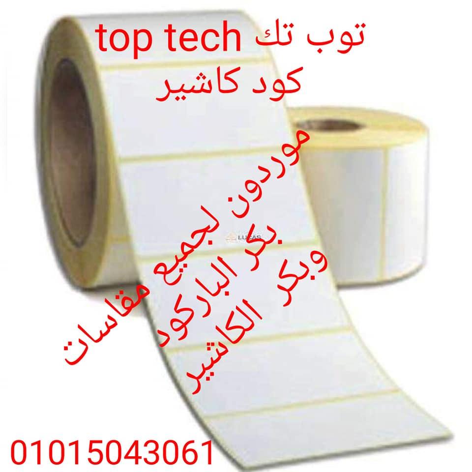 توب تك  موردون ( بكر الباركود -بكر الكاشير )   مصر- barcde Oaic_224